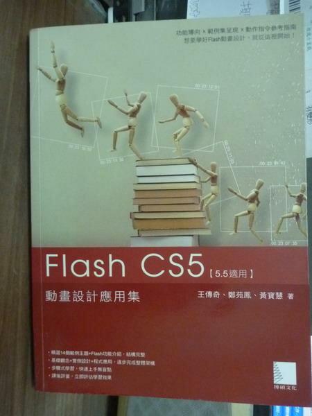 ~書寶 書T5/電腦_QDO~Flash CS5動畫 應用集_王傳奇
