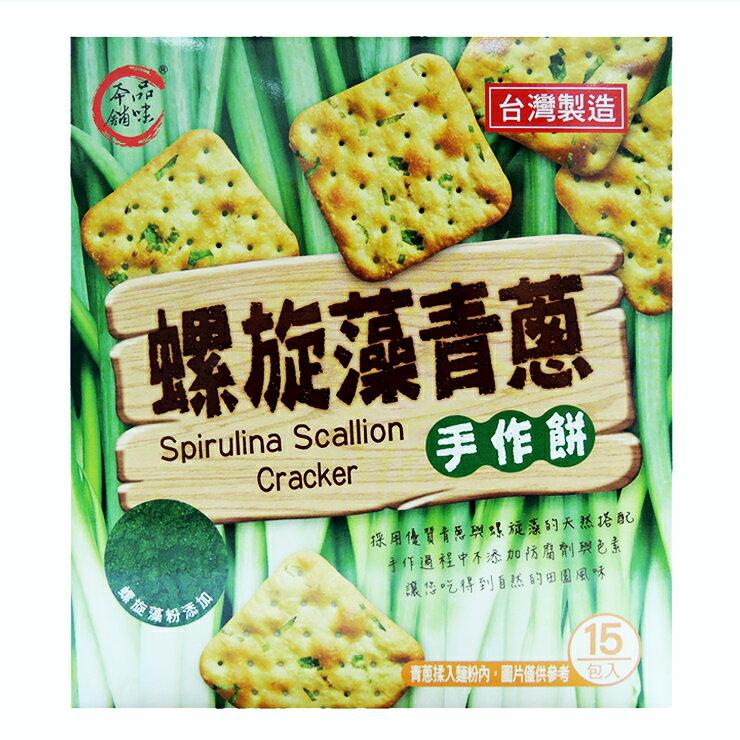 品味本舖 螺旋藻青蔥手作餅-255g