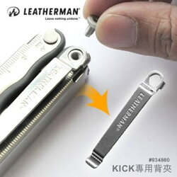 Leatherman KICK 專用背夾#934860【AH13077】i-Style居家生活