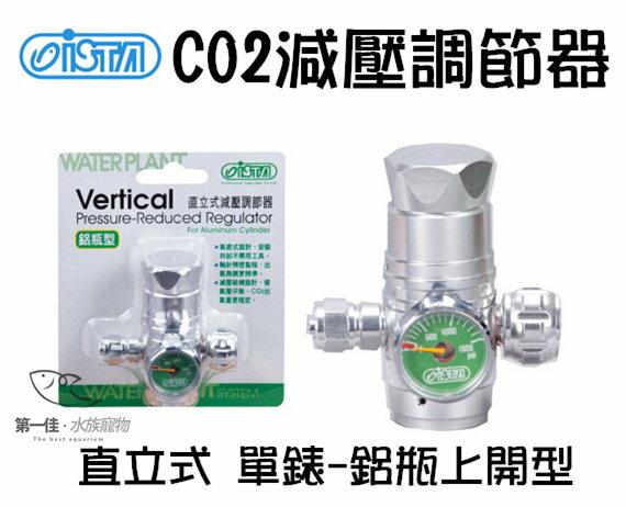 [第一佳水族寵物] 台灣伊士達ISTA I-648 [直立式 單錶-鋁瓶上開型] CO2減壓調節器 免運