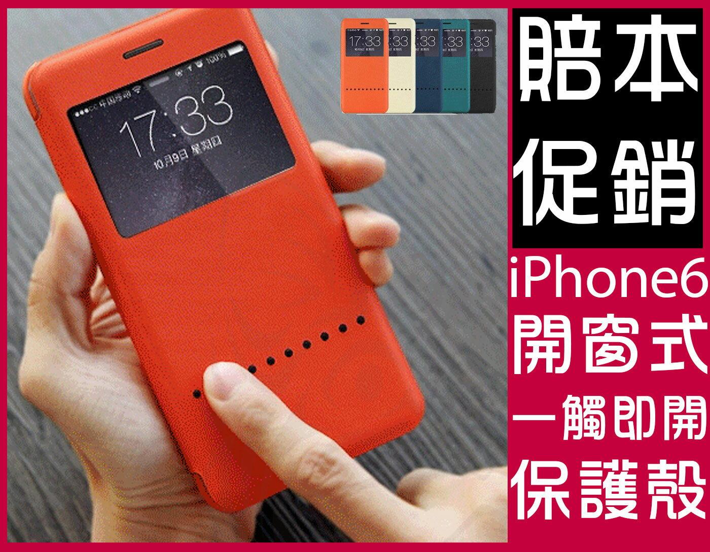 ROCK iPhone 6 觸控保護套【C-I6-026】捷觸系列 視窗手機套 4.7吋 Alice3C - 限時優惠好康折扣