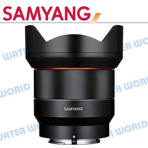 【中壢NOVA-水世界】SAMYANG 14mm F2.8 FE SONY 全片幅 自動對焦 定焦大光圈鏡頭 公司貨