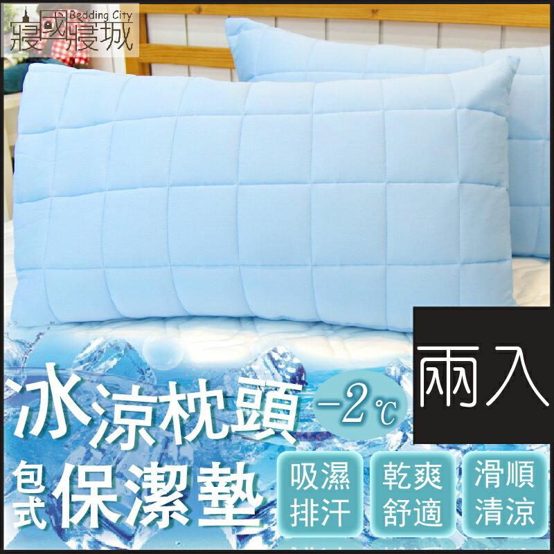 兩款任選-保潔墊枕套(2入) 【信封式、可機洗、柔軟舒適】 #寢國寢城 #台灣製 0