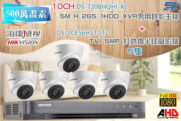 【高雄台南屏東監視器】海康DS-7208HQHI-K11080PXVRH.265專用主機+TVIHDDS-2CE56H1T-IT15MPEXIR紅外線槍型攝影機*5