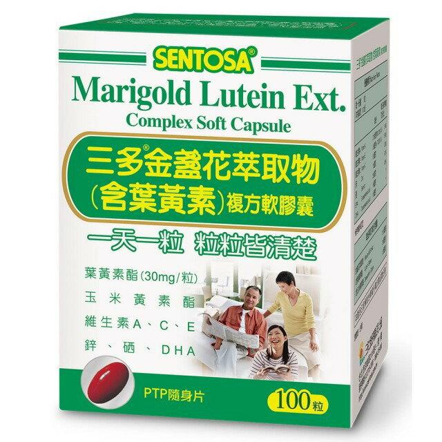 三多 金盞花萃取物 葉黃素 複方軟膠囊 100粒/瓶 x2瓶/4瓶 組合