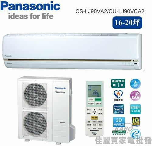 【佳麗寶】--(含標準安裝)(國際Panasonic)16-20坪頂極型LJ分離式冷氣CS-LJ90VA2_CU-LJ90VCA2