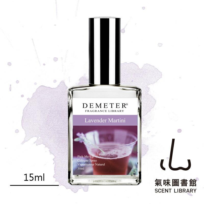 【氣味圖書館】Lavender Martini薰衣草馬丁尼 情境香水 15ml