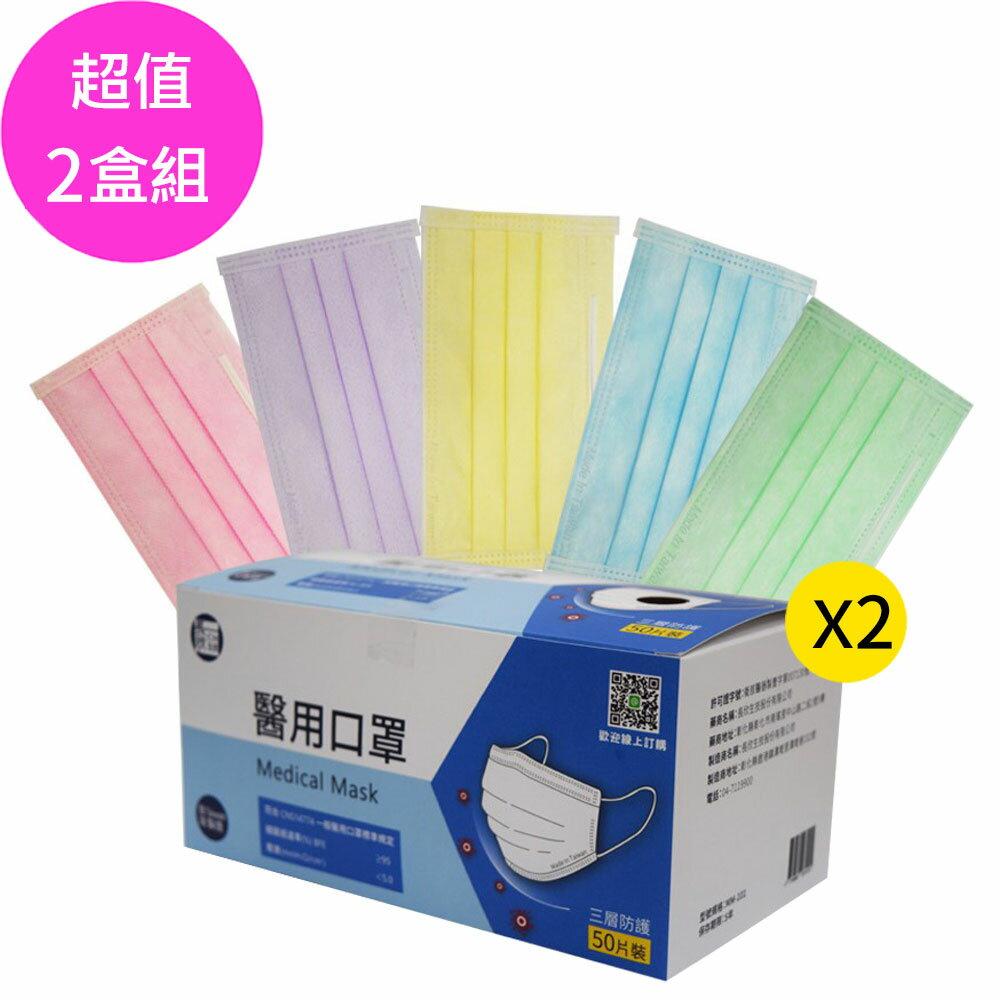 長欣生技醫用口罩2盒組 (50片x2盒) (!!!!!!兩盒可能為同色!!!!!) - 口罩現貨/MIT鋼印