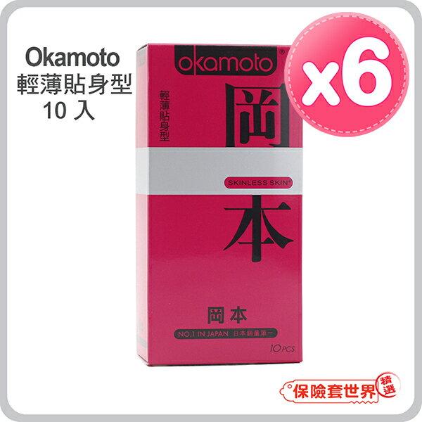 【保險套世界精選】岡本.Skinless Skin 輕薄貼身型保險套(10入X6盒)