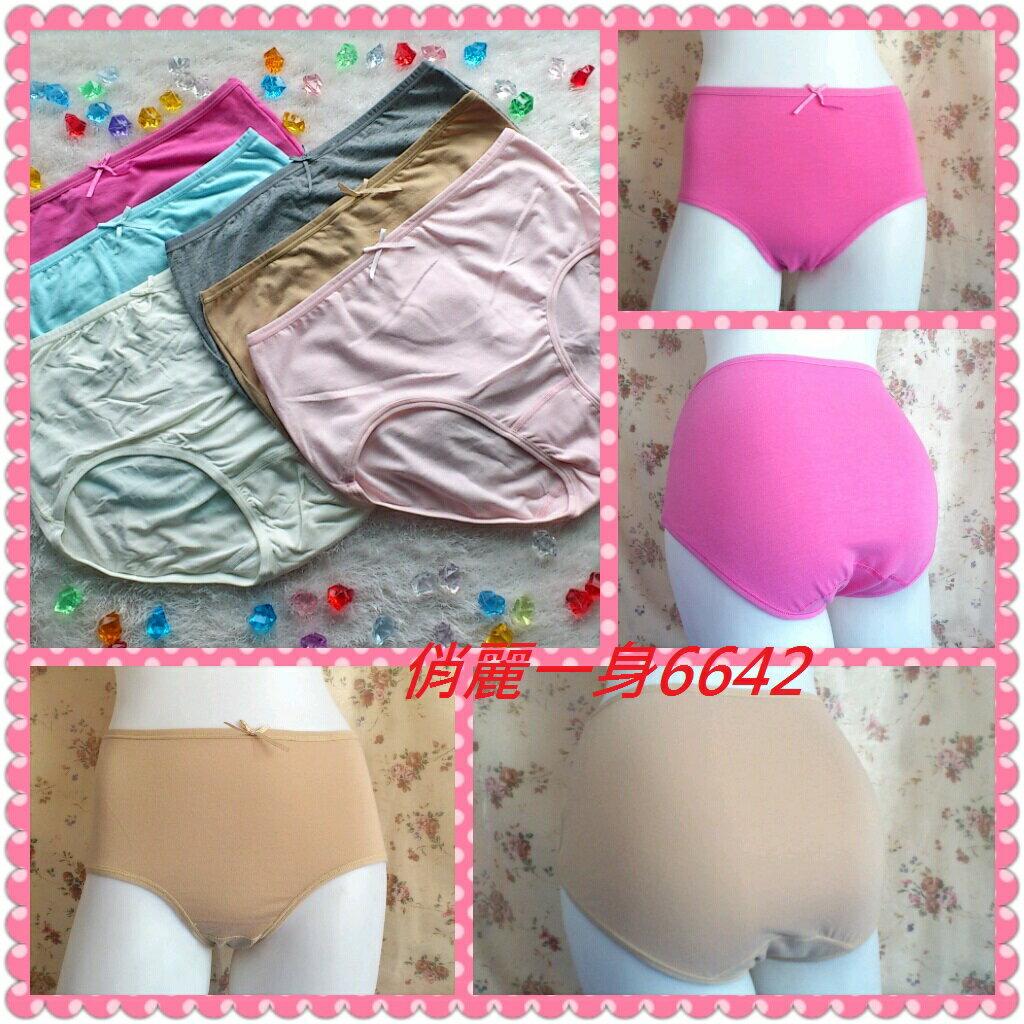 ~3件包組~棉質高腰加大 內褲孕婦褲媽媽褲舒適透氣包臀~ 色系6642俏麗一身