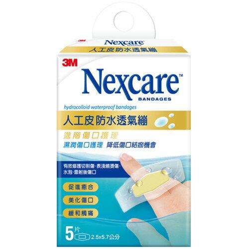 3M Nexcare 人工皮防水透氣繃 5片