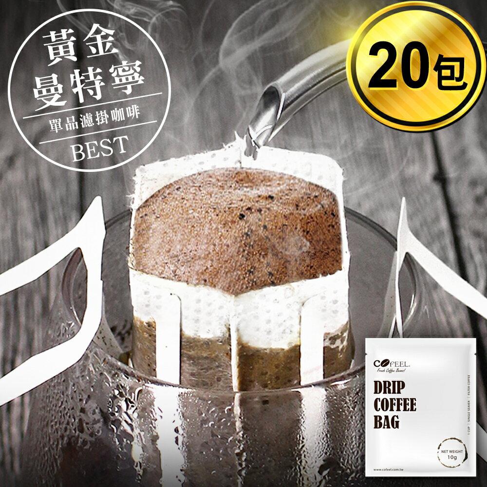 CoFeel 凱飛鮮烘豆黃金曼特寧單品濾掛咖啡 / 耳掛咖啡包10g x 20包【MO0062】(SO0072S) 0