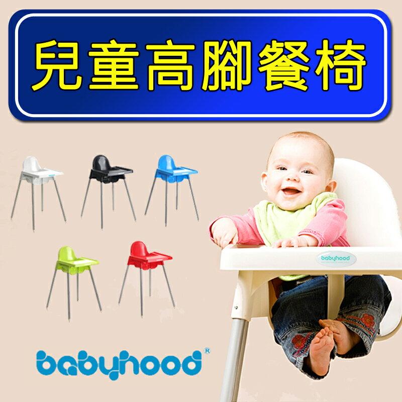 寶寶餐椅 兒童高腳餐椅 高腳椅餐椅/餐椅/商檢合格【PT001】