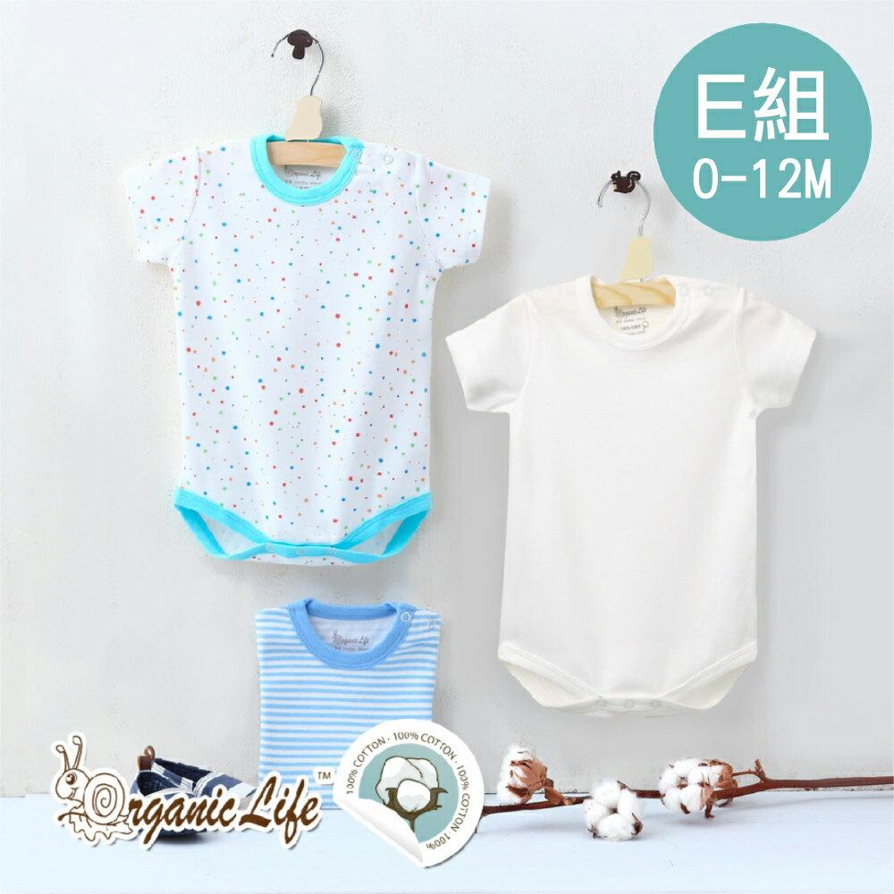 Organic Life 短袖嬰兒連身包屁衣三入組0-12M-男款E (雪花+米白+條紋)【小丁婦幼】