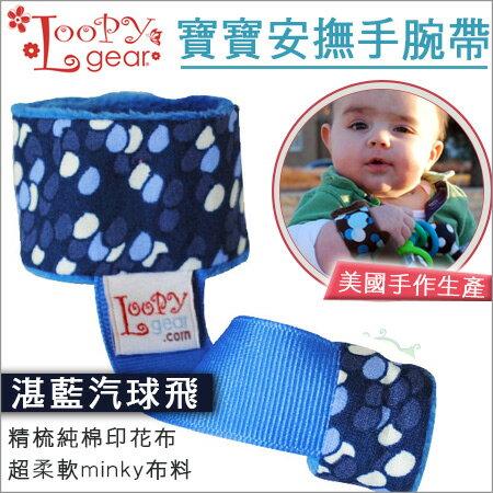 +蟲寶寶+【美國Loopy Gear】美國手作設計生產 / 抓緊緊寶寶安撫手腕帶-湛藍汽球飛《現+預》