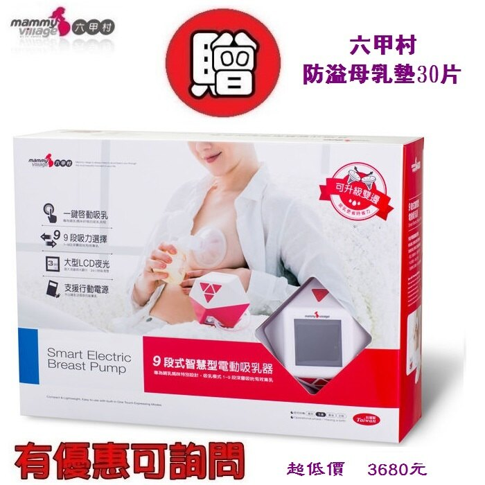 *美馨兒*六甲村 9段式智慧型電動吸乳器 3680元+贈六甲村防溢母乳墊30片(有優惠可詢問)