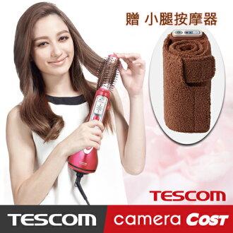 【贈小腿按摩器】TESCOM TCC4000 美髮膠原蛋白整髮梳 TCC4000TW