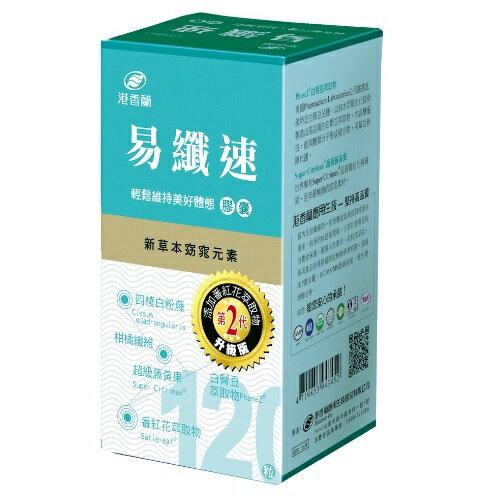 港香蘭易纖速膠囊 第二代 120粒