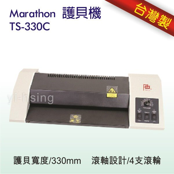 Marathon TS-330C A3護貝機