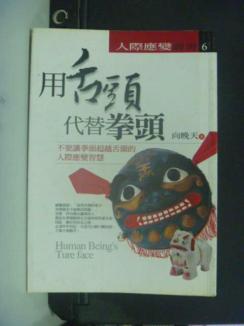 【書寶二手書T7/溝通_GSR】用舌頭代替拳頭_向晚天