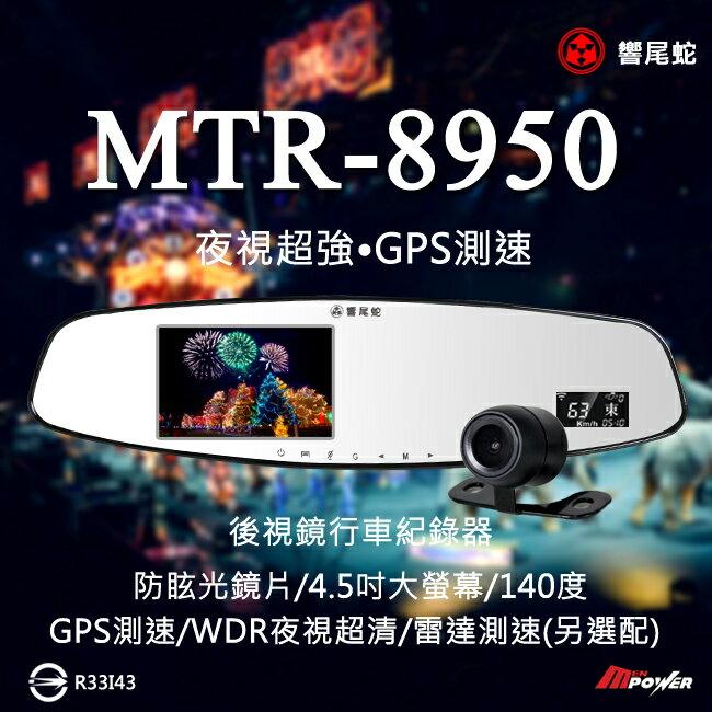 禾笙科技【免運+送安裝+32G卡】響尾蛇 MTR-8950 後視鏡 行車紀錄器 雙鏡頭 GPS 測速 MTR 8950 後照鏡 行車記錄器