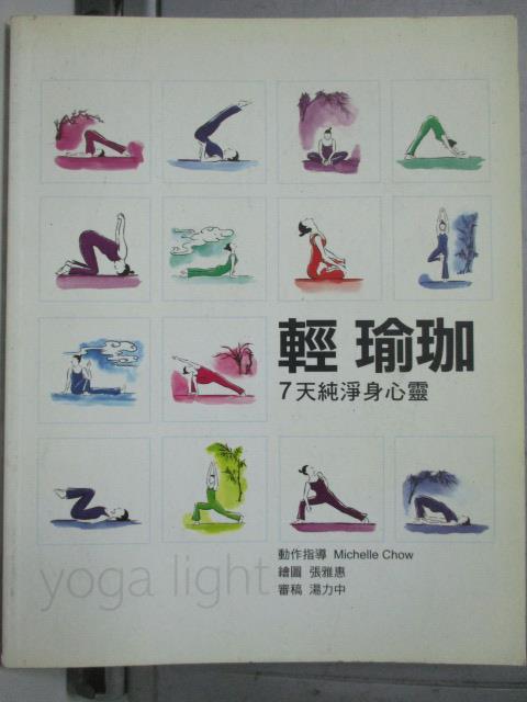 【書寶二手書T9/養生_WEL】輕瑜珈-7天純境身心靈_健康運動研究小組