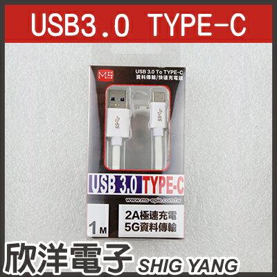 ※ 欣洋電子 ※ a+plus Type C+micro B二合一急速傳輸/充電線(ACB-024)Type-C/HTC/SONY/三星
