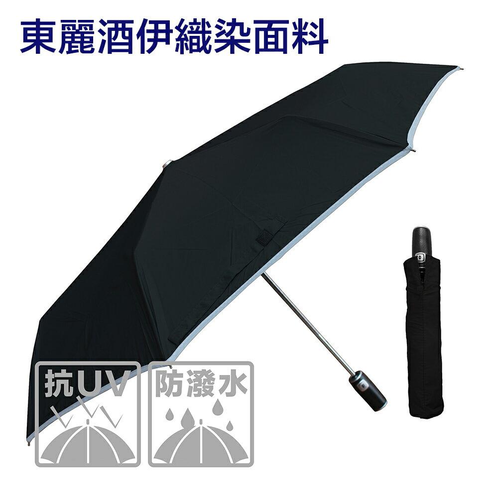 【Weather Me】(東麗酒伊面料)型男皮革自動傘-防曬降溫自動傘(黑色)