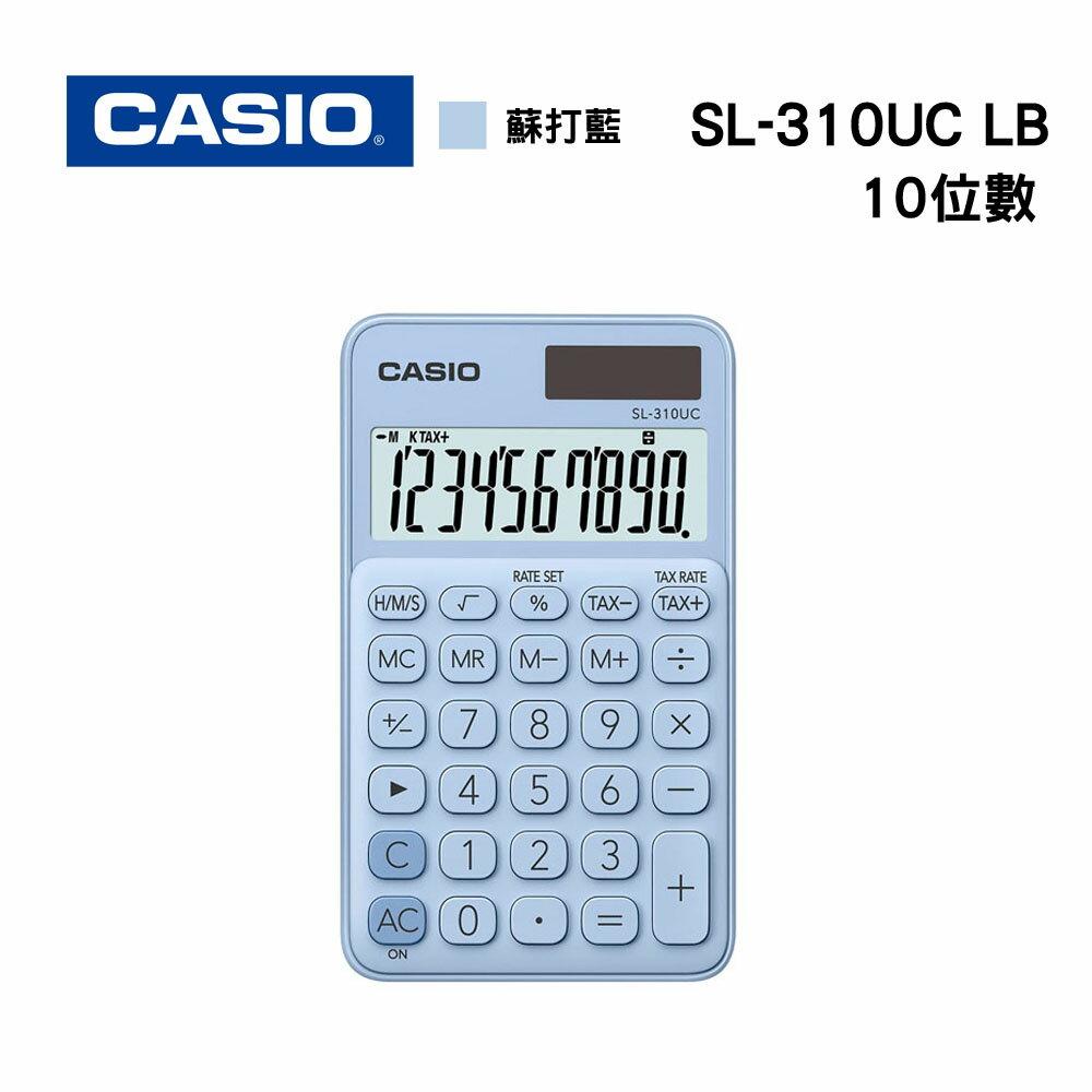 CASIO 卡西歐 SL-310UC系列 SL-310UC LB 蘇打藍 10位元繽紛馬卡龍色系計算機