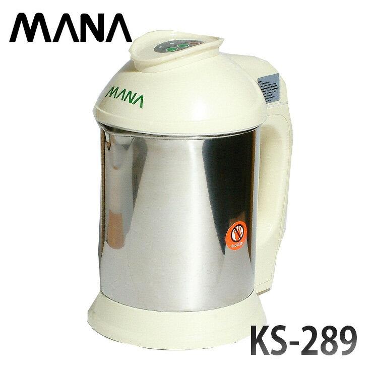 【MANA】全能豆漿機KS-289-五穀養生漿  粥品  濃湯