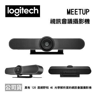 【免運】羅技 logitech MEET UP 視訊會議攝影機