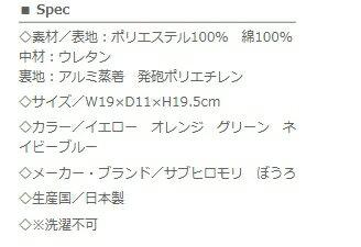 日本製Bouro 和風 便當袋 保冷保溫  /  sab-1685  /  日本必買 日本樂天直送 /  件件含運 9