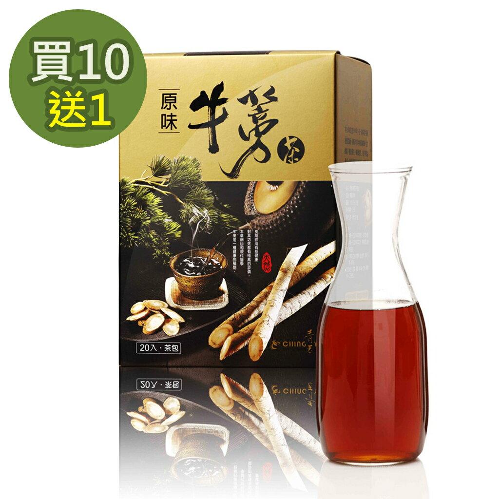 買10送1 青玉牛蒡茶 原味牛蒡茶包(15g*20包/盒) 共11盒