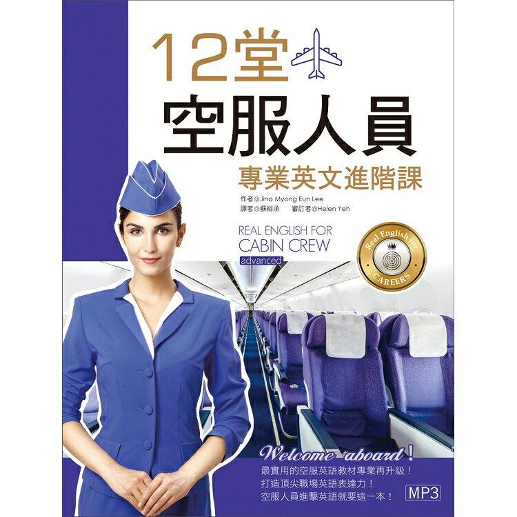 12堂空服人員專業英文進階課(菊8K+1MP3) - 限時優惠好康折扣