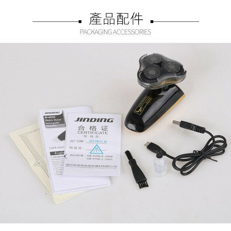 **發燒新品❗️便攜式三刀頭剃鬚刀 USB車用充電刮鬍刀電動防水鬍鬚刀JD-603A