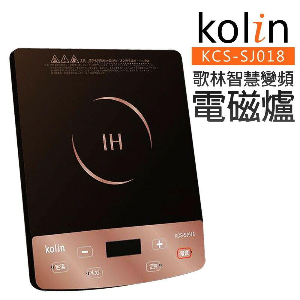 【Kolin 歌林】智慧變頻電磁爐(KCS-SJ018)