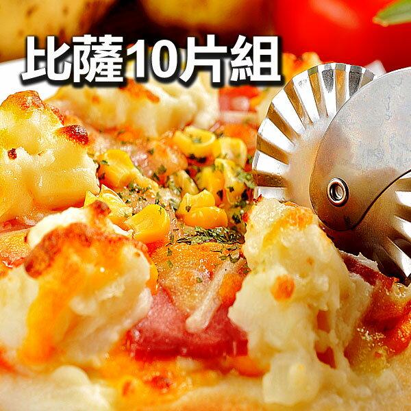 瑪莉屋口袋比薩pizza【披薩任選10片組】免運 0