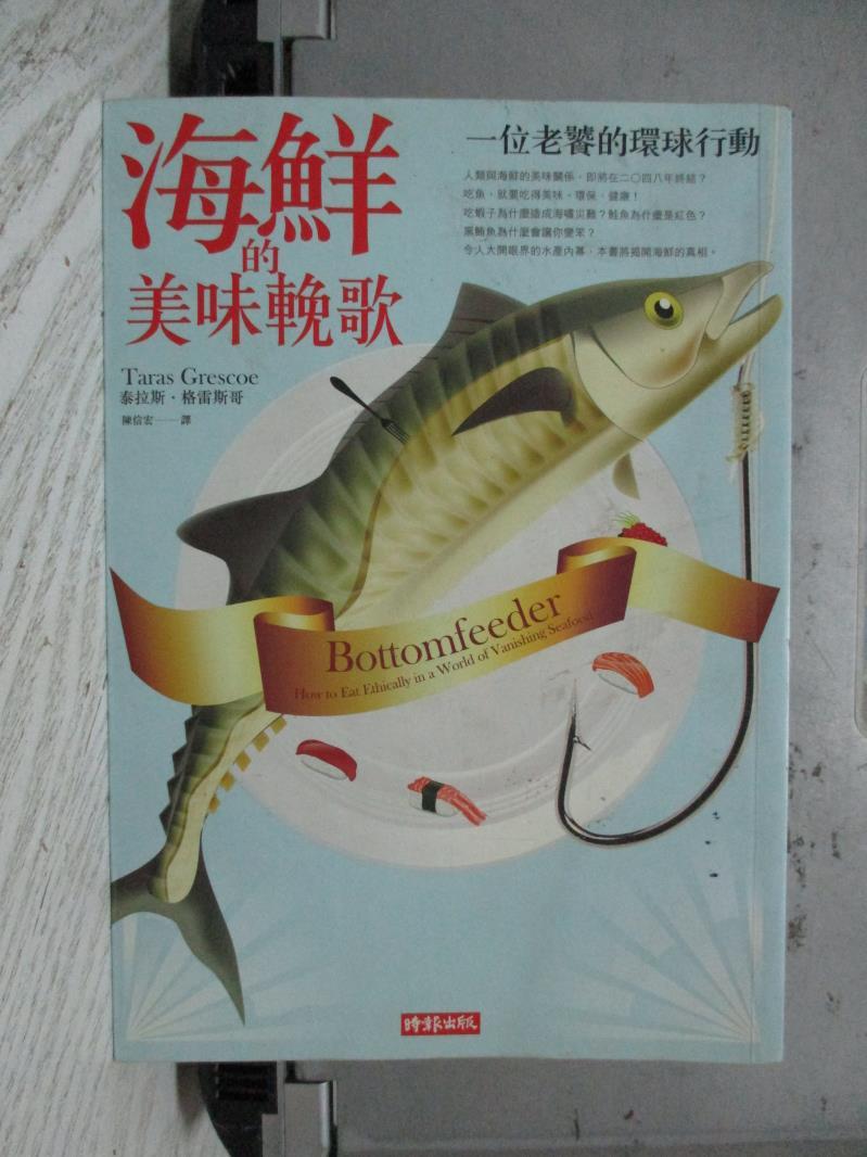 【書寶二手書T1/科學_NPS】海鮮的美味輓歌_陳信宏, 泰拉斯格雷斯哥