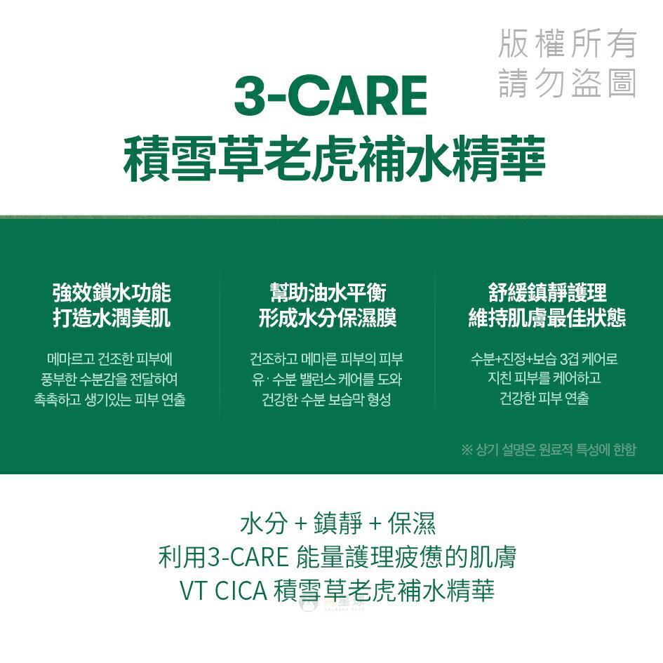 VT CICA 老虎積雪草補水精華液50ml VT Cosmetics 2