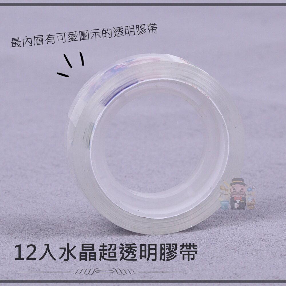 《大信百貨》YB54 12入水晶超透明膠帶 小膠帶 隨身膠帶 透明膠帶 封箱膠帶 迷你小膠帶 蝸牛膠帶 小芯膠帶