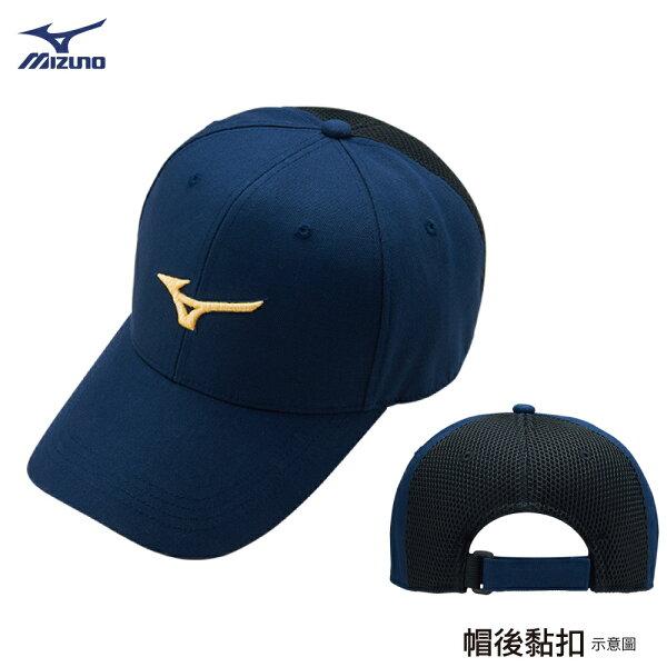 【MIZUNO美津濃】棒球帽運動帽遮陽帽新透氣棉布-32TW850414深藍[陽光樂活]