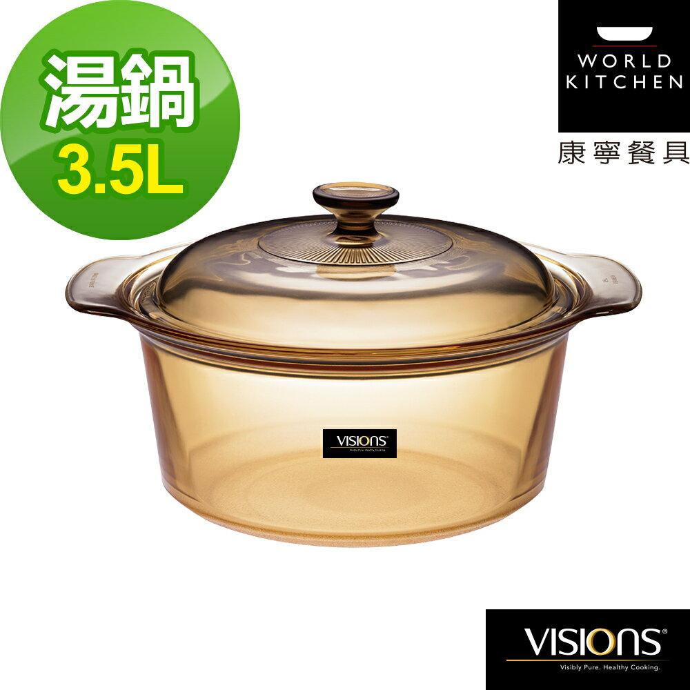 【美國康寧Visions】晶彩透明鍋雙耳-3.5L