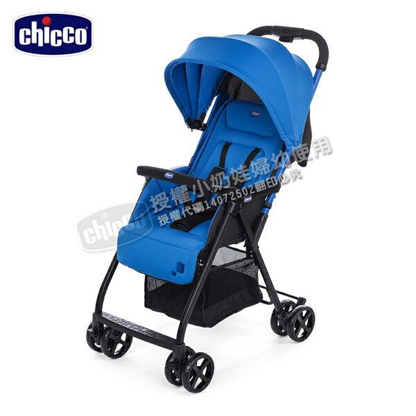 小奶娃婦幼用品:Chicco-Ohlala都會輕旅手推車(星空藍)