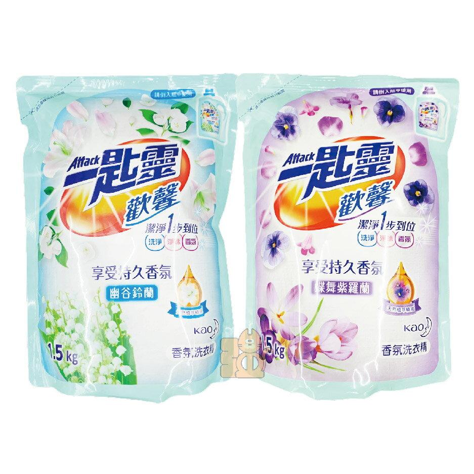兔草 一匙靈 Attack 歡馨 香氛洗衣精補充包 1.5kg/ 包 : 幽谷鈴蘭、蝶舞紫羅蘭  超商最多6包