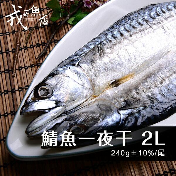 【鯖魚一夜干2L】嚴選挪威鯖魚製作,獨特的室內冷風乾燥,用烤、煎就超美味*戎的魚店*