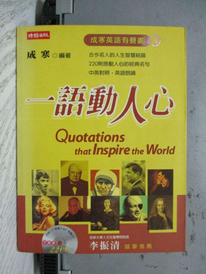 【書寶二手書T7/語言學習_NPW】成寒英語有聲書5一語動人心