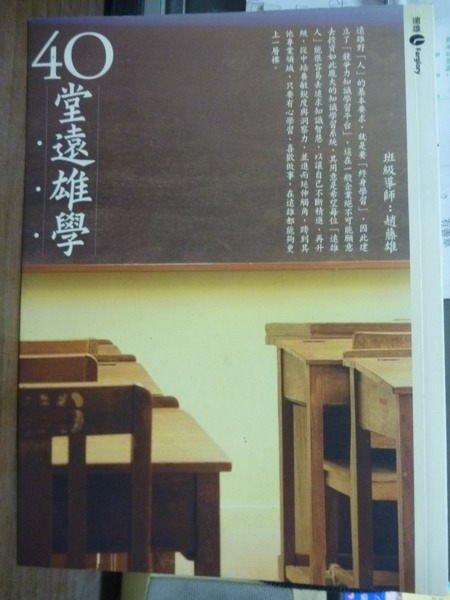 【書寶二手書T2/財經企管_QLD】40堂遠雄學_蔡易宗, 陳美玲