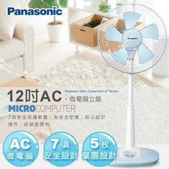 【Panasonic國際牌】12吋AC微電腦立扇/粉彩藍F-L12BMS