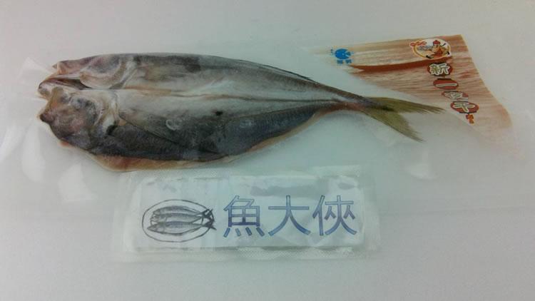 B1【魚大俠】FH022竹筴魚一夜干(250g/尾)真空包裝