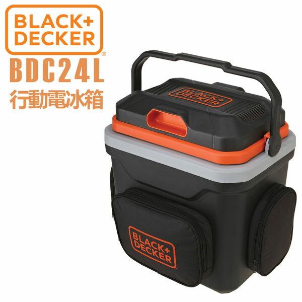 【BLACK+DRCKER】美國百工 車用電冰箱 AC/DC 保冷/保溫/冷藏 BDC24L